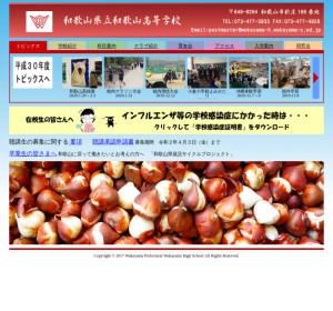 和歌山高校の公式サイト