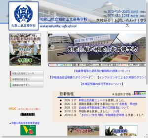 和歌山北高校の公式サイト