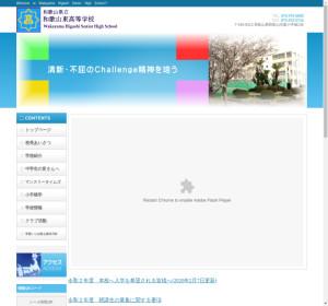 和歌山東高校の公式サイト