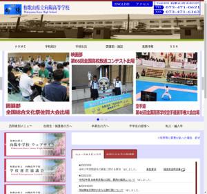 向陽高校の公式サイト