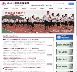桐蔭高校の公式サイト
