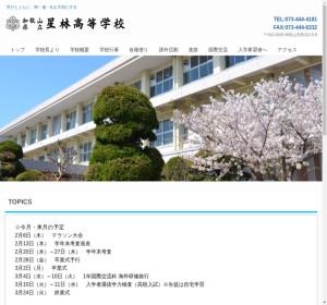 星林高校の公式サイト