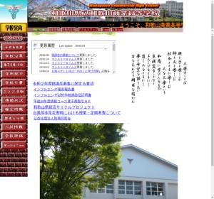 和歌山商業高校の公式サイト
