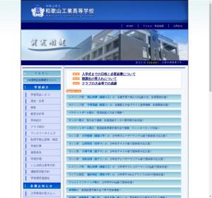 和歌山工業高校の公式サイト