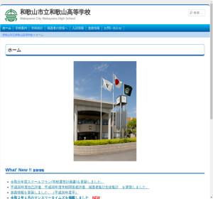 市立和歌山高校の公式サイト