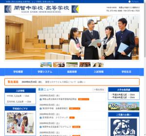 開智高校の公式サイト