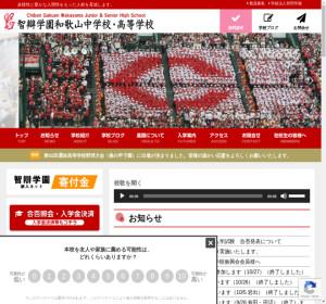 智辯学園和歌山高校の公式サイト