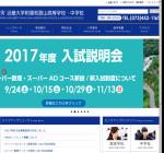 近畿大学附属和歌山高校の公式サイト