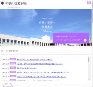 和歌山信愛高校の公式サイト