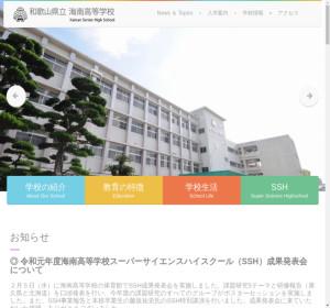 海南高校の公式サイト