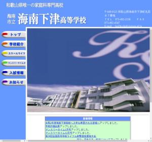 海南下津高校の公式サイト