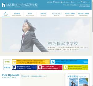 初芝橋本高校の公式サイト