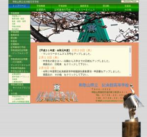 紀央館高校の公式サイト