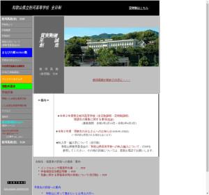 粉河高校の公式サイト