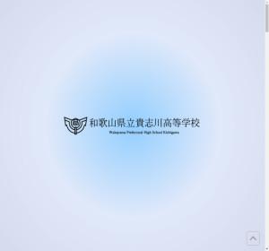 貴志川高校の公式サイト