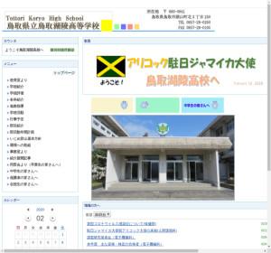鳥取湖陵高校の公式サイト