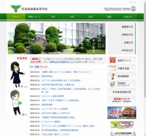 鳥取商業高校の公式サイト