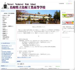 鳥取工業高校の公式サイト