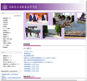 鳥取東高校の公式サイト