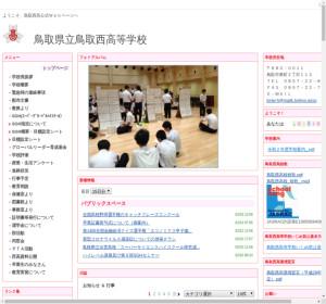 鳥取西高校の公式サイト