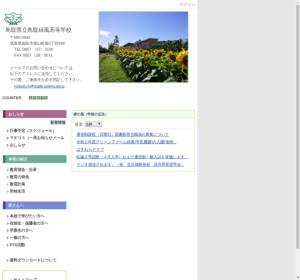 鳥取緑風高校の公式サイト
