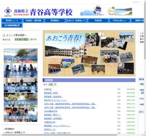 青谷高校の公式サイト