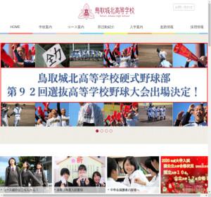 鳥取城北高校の公式サイト