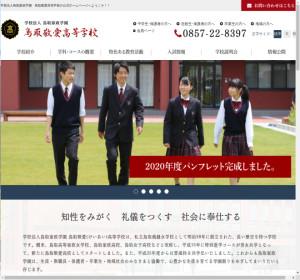 鳥取敬愛高校の公式サイト