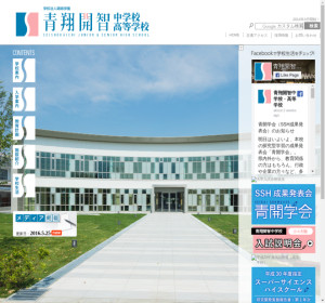 青翔開智高校の公式サイト