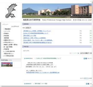 米子高校の公式サイト