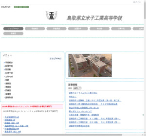 米子工業高校の公式サイト