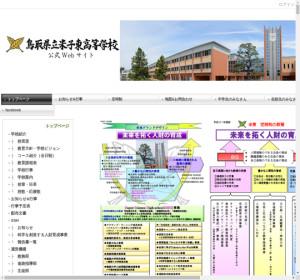 米子東高校の公式サイト