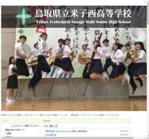 米子西高校の公式サイト