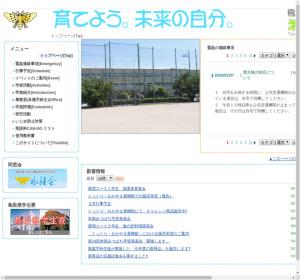 米子南高校の公式サイト