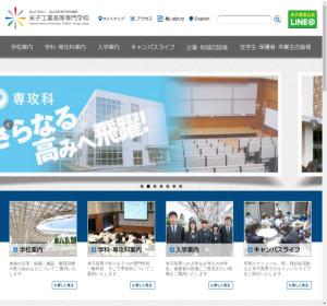 米子工業高等専門学校の公式サイト