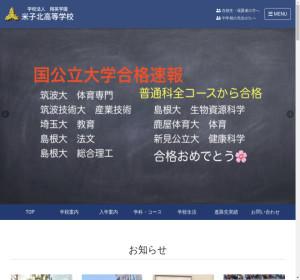 米子北高校の公式サイト