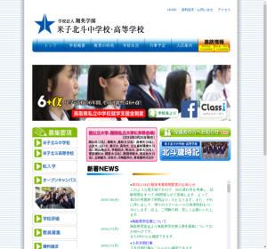 米子北斗高校の公式サイト
