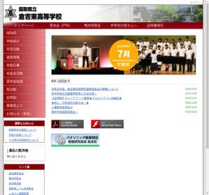 倉吉東高校の公式サイト