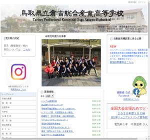 倉吉総合産業高校の公式サイト