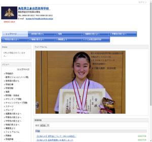 倉吉西高校の公式サイト