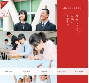 倉吉北高校の公式サイト