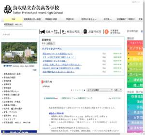 岩美高校の公式サイト