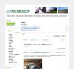 智頭農林高校の公式サイト