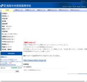 鳥取中央育英高校の公式サイト