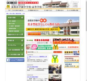 湯梨浜高校の公式サイト