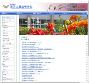 米子白鳳高校の公式サイト
