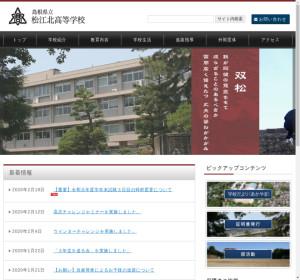 松江北高校の公式サイト