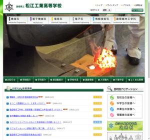 松江工業高校の公式サイト