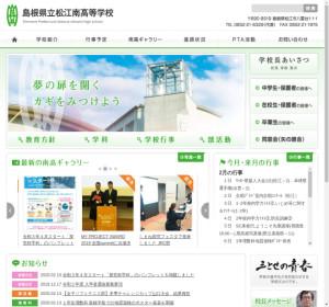 松江南高校の公式サイト