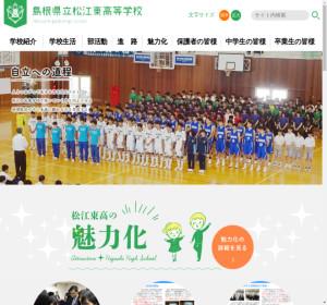 松江東高校の公式サイト